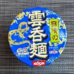 【カップの麺ぜんぶ食う】第269回 日清食品 雲呑麺 ★5
