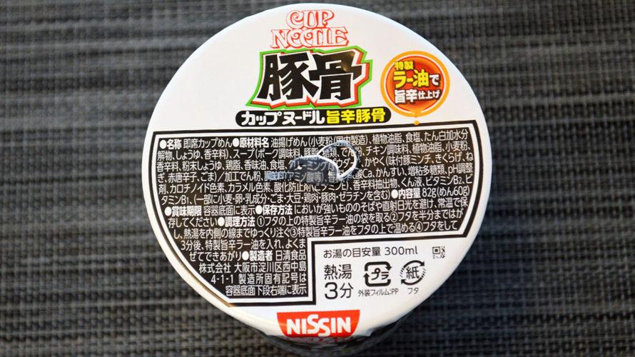 【カップの麺ぜんぶ食う】第224回 日清食品 カップヌードル 旨辛豚骨 ★5