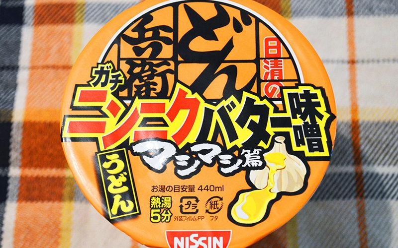 【カップの麺ぜんぶ食う】第146回 日清食品 どん兵衛マシマシ篇 ガチニンニクバター味噌 ★4