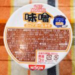 【カップの麺ぜんぶ食う】第147回 日清食品 カップヌードルみそ ★5