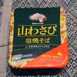 【カップの麺ぜんぶ食う】第346回 セイコーマート 山わさび塩焼そば ★5