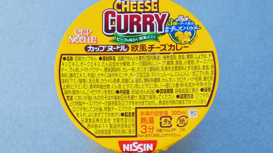 【カップの麺ぜんぶ食う】第311回 日清食品 カップヌードル 欧風チーズカレー ★5