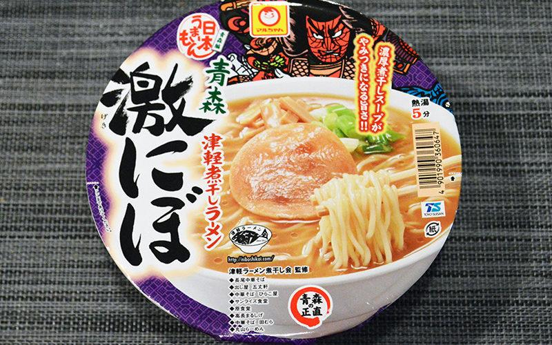 【カップの麺ぜんぶ食う】第57回 マルちゃん 青森激にぼ 津軽煮干しラーメン ★5