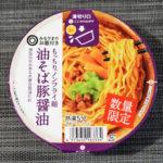 【カップの麺ぜんぶ食う】第6回 みなさまのお墨付き もっちりノンフライ麺 油そば豚醤油 ★5