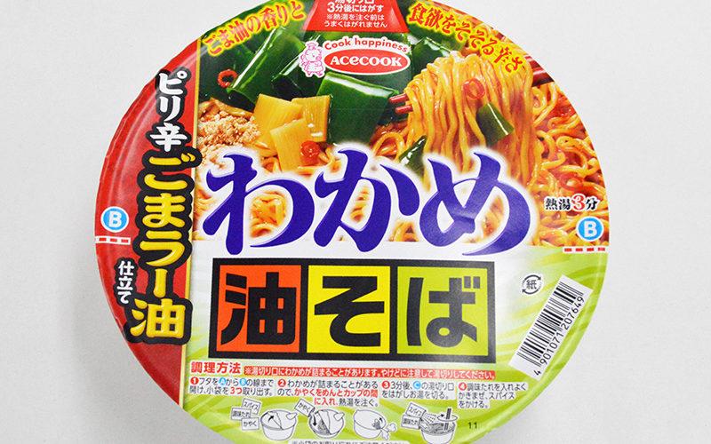 【カップの麺ぜんぶ食う】第77回 エースコック わかめ油そば ピリ辛ごまラー油仕立て ★3