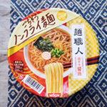 【カップの麺ぜんぶ食う】第216回 日清食品 麺職人 鶏ガラ醤油 ★4