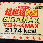 【カップの麺ぜんぶ食う】第110回 まるか食品 ペヤング超超超大盛GIGAMAX マヨネーズMAX ★3