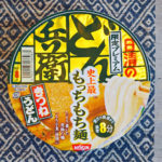 【カップの麺ぜんぶ食う】第246回 日清食品 限定プレミアムきつねうどん 史上最もっちもち麺 ★5