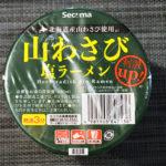 【カップの麺ぜんぶ食う】第133回 セイコーマート 山わさび塩ラーメン ★4