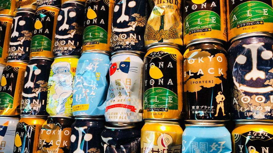 【しあわせ】ヤッホーブルーイング主催飲み会「メディア宴」にご招待していただきました@YONA YONA BEER WORKS 新虎通り店
