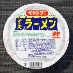 【カップの麺ぜんぶ食う】第122回 まるか食品 ペヤングソースラーメン ★1