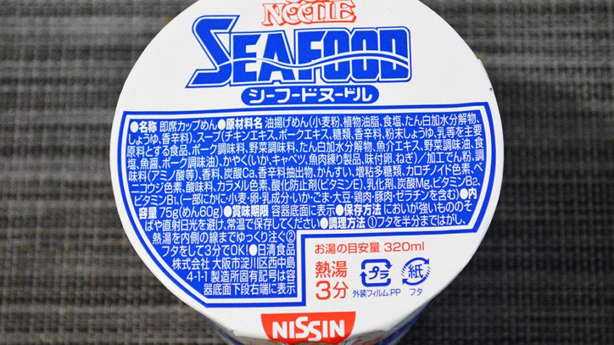 【カップの麺ぜんぶ食う】第67回 日清食品 カップヌードル シーフードヌードル ★5