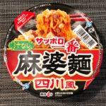 【カップの麺ぜんぶ食う】第93回 サッポロ一番 汁なし麻婆麺 四川風 ★3