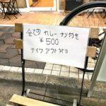【清瀬グルメ】文字がかわいいカレー屋さんに入ってみた結果|東インドカレーレストラン ムクティ #清瀬エール飯