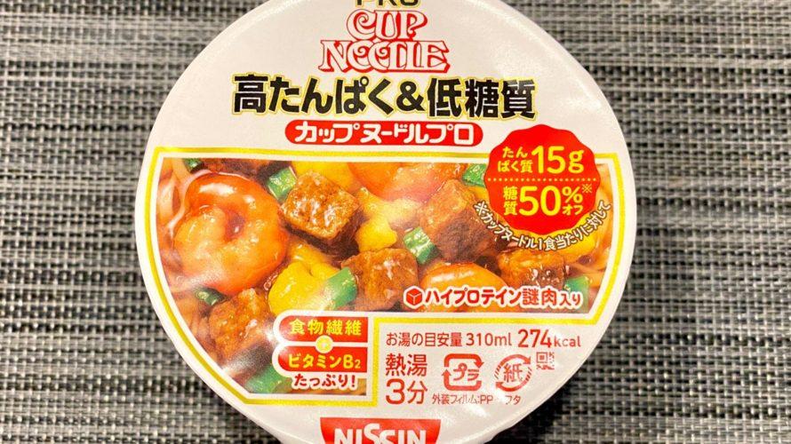 【カップの麺ぜんぶ食う】第307回 日清食品 カップヌードルPRO 高たんぱく&低糖質 ★5