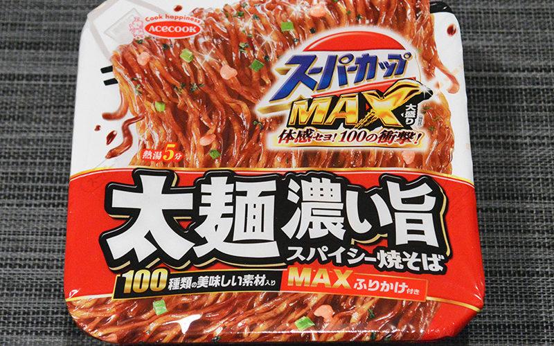 【カップの麺ぜんぶ食う】第58回 エースコック スーパーカップMAX大盛り 太麺濃い旨スパイシー焼そば ★5