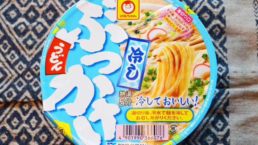 【カップの麺ぜんぶ食う】第210回 マルちゃん 冷しぶっかけうどん ★3