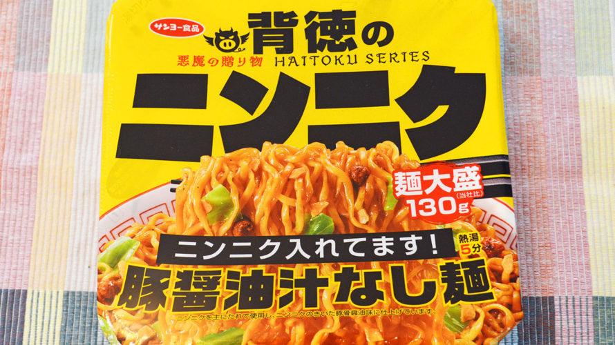 【カップの麺ぜんぶ食う】第229回 サンヨー食品 背徳のニンニク 豚醤油 汁なし麺 ★5