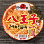 【カップの麺ぜんぶ食う】第32回 日清食品 麺NIPPON 八王子 たまねぎ醤油ラーメン ★3