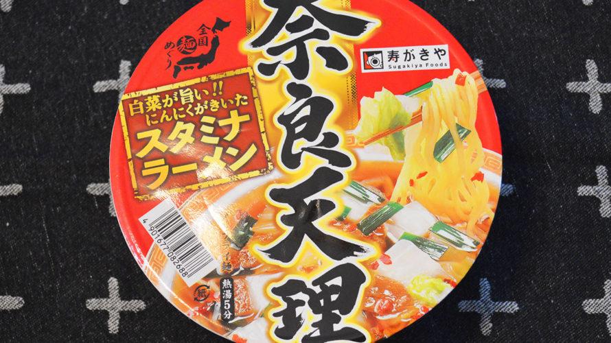 【カップの麺ぜんぶ食う】第225回 寿がきや 全国麺めぐり 奈良天理スタミナラーメン ★4