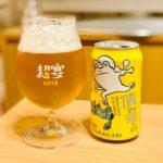 4月14日からリニューアル販売開始!「僕ビール君ビール」を飲んでみた! クラフトビール初心者にオススメな味ですぞ!