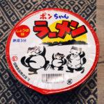 【カップの麺ぜんぶ食う】第348回 信陽食品 ポンちゃんラーメン しょうゆ味 ★3