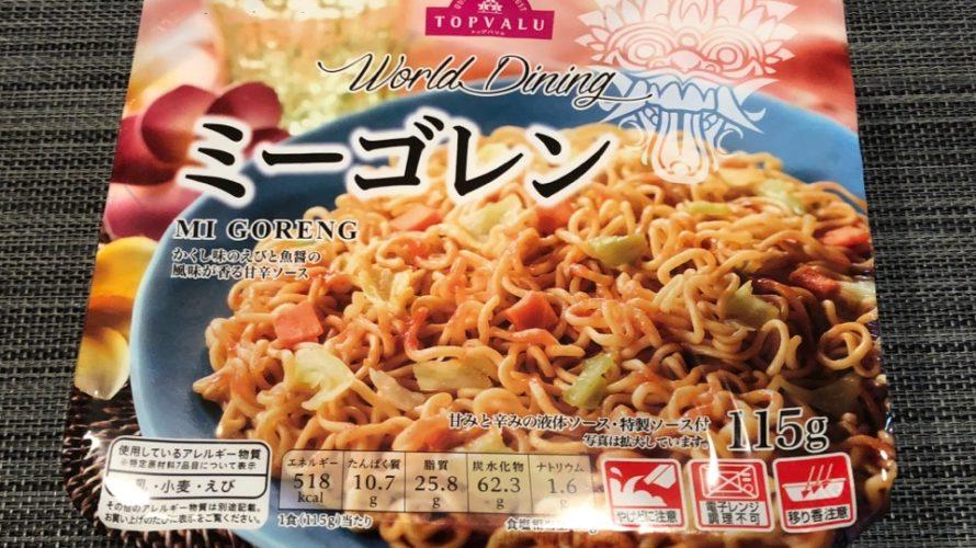 【カップの麺ぜんぶ食う】第11回 トップバリュ World Dining ミーゴレン ★5