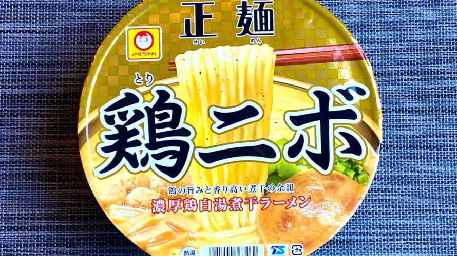【カップの麺ぜんぶ食う】第270回 マルちゃん 正麺 鶏ニボ ★5