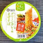 【カップの麺ぜんぶ食う】第249回 みなさまのお墨付き もっちりノンフライ麺 グリーンカレー味まぜそば ★4