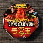 【カップの麺ぜんぶ食う】第88回 日清食品 ラ王 ビリビリ辛うま 汁なし担々麺  ★5