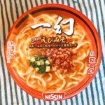 【カップの麺ぜんぶ食う】第199回 日清食品 札幌 えびそば一幻 あじわいえびみそ ★4