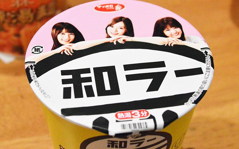 【カップの麺ぜんぶ食う】第102回 サッポロ一番 和ラー 神戸関西すき焼き風 ★3【第1回カップ麺マラソン03】