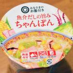 【カップの麺ぜんぶ食う】第108回 みなさまのお墨付き 魚介だしの旨みちゃんぽん ★4【第1回カップ麺マラソン09】