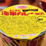 【カップの麺ぜんぶ食う】第109回 エースコック よこすか海軍カレーうどん ★3【第1回カップ麺マラソン10】