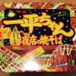 【カップの麺ぜんぶ食う】第111回 明星 一平ちゃん 夜店の焼そば ★5【第1回カップ麺マラソン11】