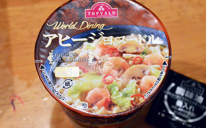 【カップの麺ぜんぶ食う】第120回 トップバリュ World Dining アヒージョヌードル ★3【第1回カップ麺マラソン12】