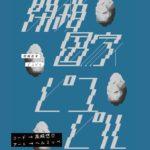 【イベント】2/10(日)阿佐谷VOIDで出張バカレシピやるよ! タカサキくんの展示『閉鎖国家ピユピル』(詳細追記しました)