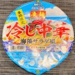 【カップの麺ぜんぶ食う】第334回 ニュータッチ 凄麺 冷し中華 海藻サラダ風 ★5