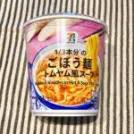 【カップの麺ぜんぶ食う】第306回 セブンプレミアム 1/3本分のごぼう麺 トムヤム風スープ ★3
