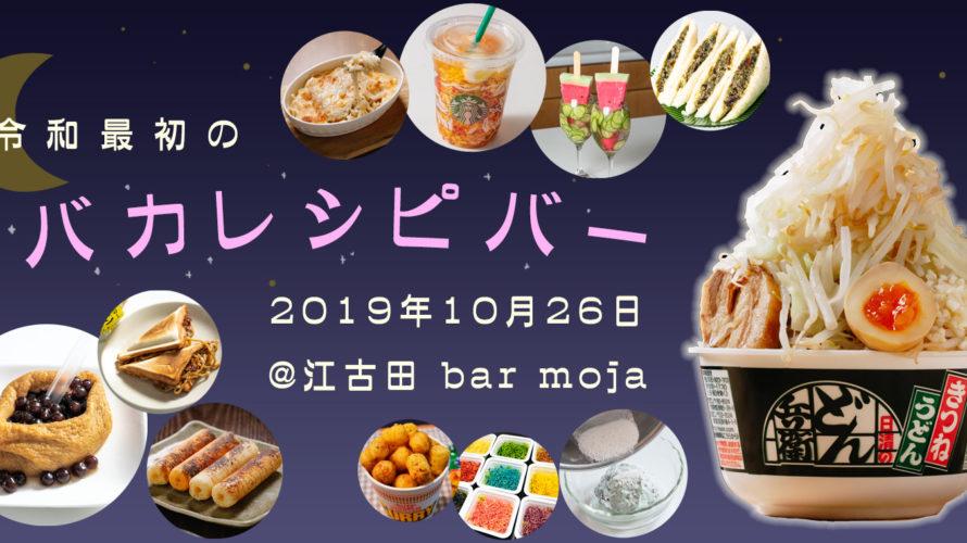 【イベント告知】10/26(土)江古田のbar mojaにて『バカレシピバー』開催決定!遊びに来てくれよな!