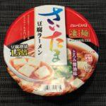 【カップの麺ぜんぶ食う】第12回 ニュータッチ 凄麺 さいたま豆腐ラーメン とろみ醤油味 ★5