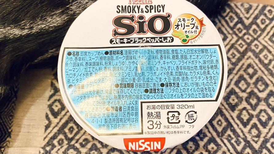 【カップの麺ぜんぶ食う】第215回 日清食品 カップヌードル スモーキーブラックペッパーしお ★4