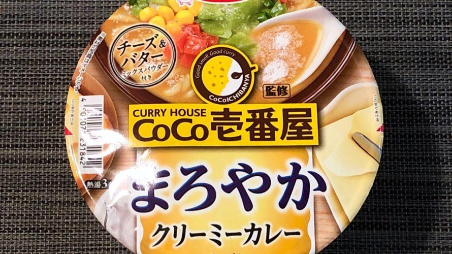 【カップの麺ぜんぶ食う】第90回 エースコック CoCo壱番屋監修 まろやかクリーミーカレーラーメン ★3
