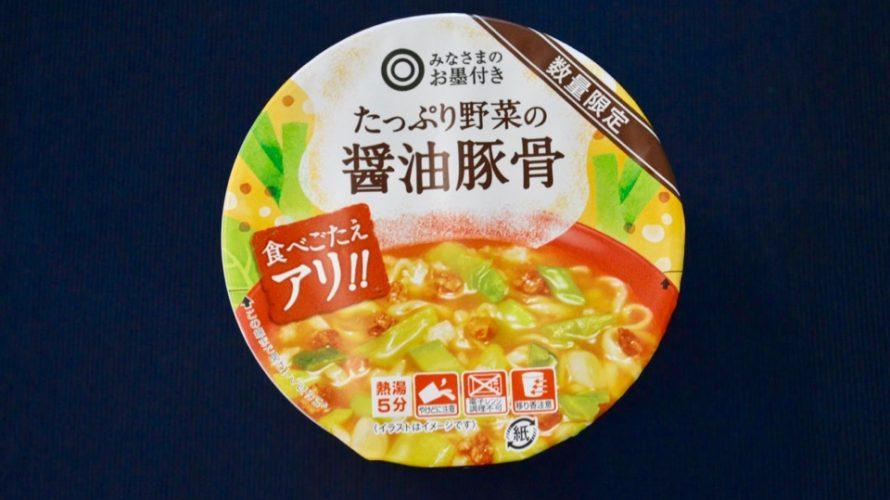 【カップの麺ぜんぶ食う】第126回 みなさまのお墨付き たっぷり野菜の醤油豚骨 ★5