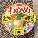 【カップの麺ぜんぶ食う】第198回 エースコック Edge わかめラー油蕎麦 わかめ3.5倍 ★2