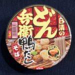 【カップの麺ぜんぶ食う】第137回 日清食品 どん兵衛 鴨だしそば ★4