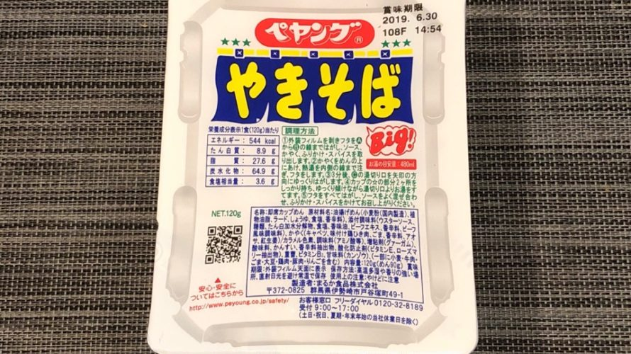 【カップの麺ぜんぶ食う】第36回 まるか食品 ペヤング ソースやきそば ★5
