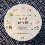 【カップの麺ぜんぶ食う】第200回 ローソンセレクト コク旨担々麺 ★5
