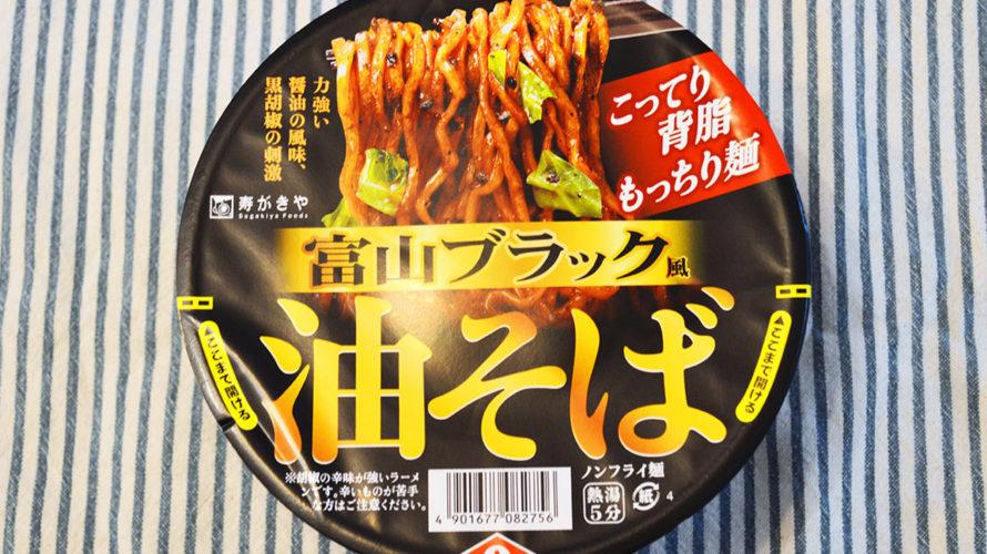 【カップの麺ぜんぶ食う】第206回 寿がきや 富山ブラック風油そば ★5