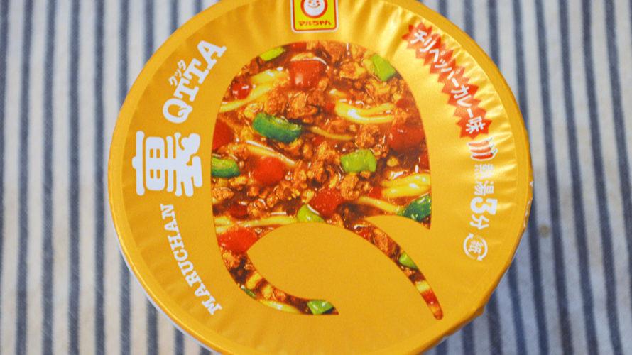 【カップの麺ぜんぶ食う】第207回 マルちゃん QTTA裏 チリペッパーカレー味 ★5